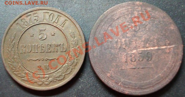 5 копеек 1859 и 1875 годов - 5.1875,59 .JPG