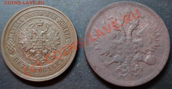 5 копеек 1859 и 1875 годов - 5.1875,59 а.JPG