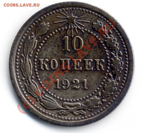 10 копеек 1921 года до 11 .10. 2009; 22-00 по Мск - ScanImage00114