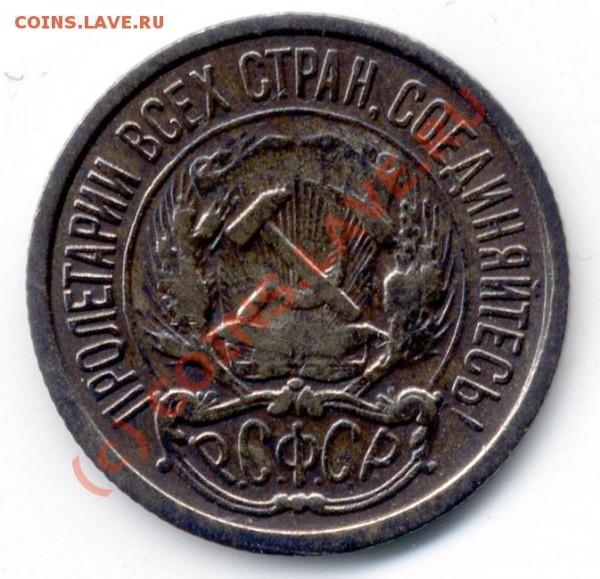 10 копеек 1921 года до 11 .10. 2009; 22-00 по Мск - ScanImage00115