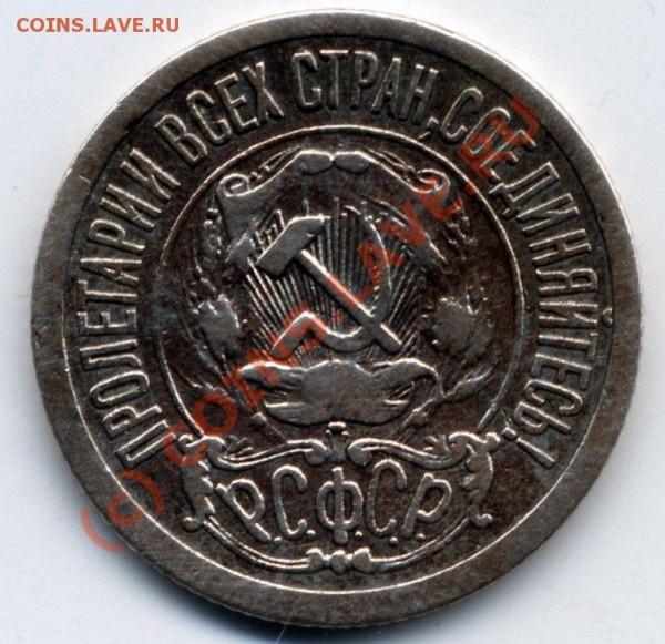 15 копеек 1921 года до 11 .10. 2009; 22-00 по Мск - ScanImage00115-15 cop