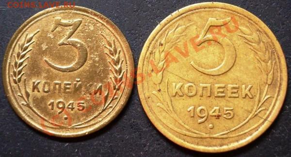3 и 5 копеек 1945 года - 3.5.45.JPG