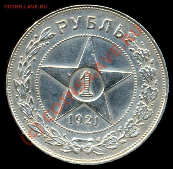 1 рубль 1921 год. Оценка. - 1 рубль