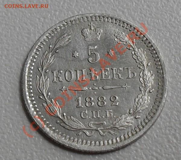 5 копеек  1882 год - SDC10186.JPG