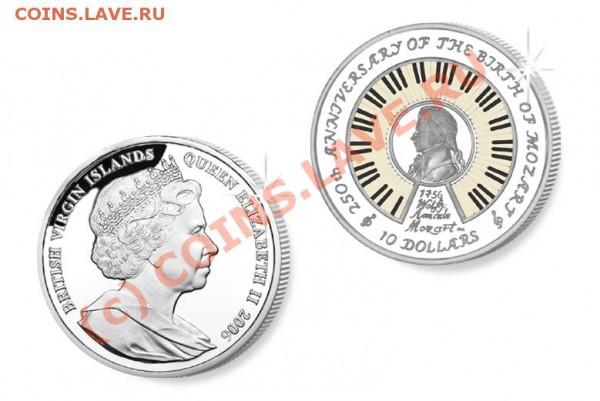 Куплю монету с Моцартом - MotsartBig