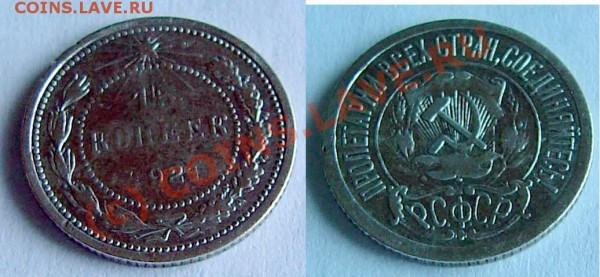 15 копеек 1921 года до 11 .10. 2009; 22-00 по Мск - 15cop.JPG