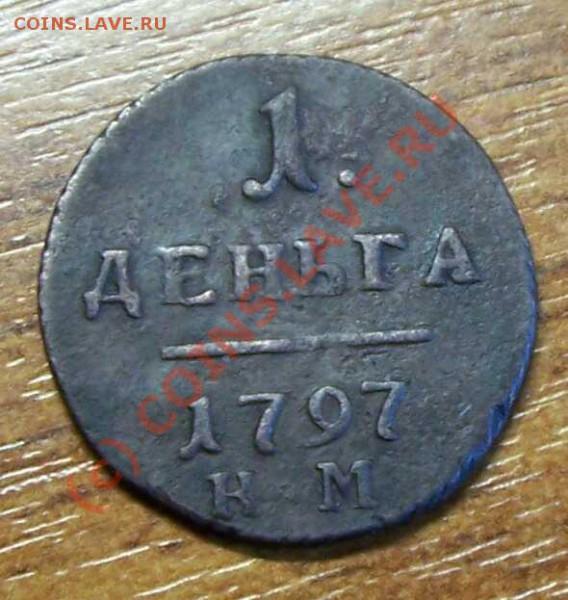 Деньга Павла 1 1797 К.М - деньга 1