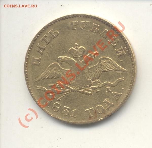 Продам монету: 5 рублей 1831 года, ЗОЛОТО. - 1831-1