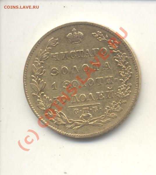 Продам монету: 5 рублей 1831 года, ЗОЛОТО. - 1831-2