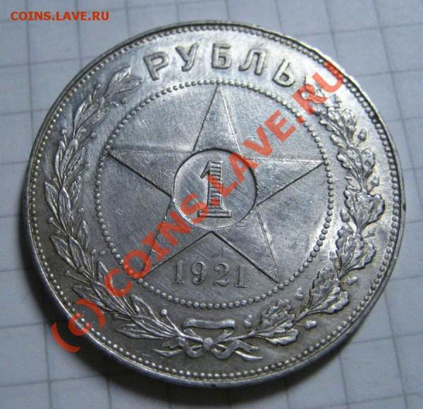 1 рубль 1921г. - 1р_21_1ф