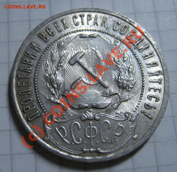 1 рубль 1921г. - 1р_21_2ф