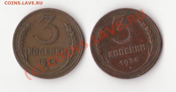 Две копейки 1924г. Г.г. - Изображение 949