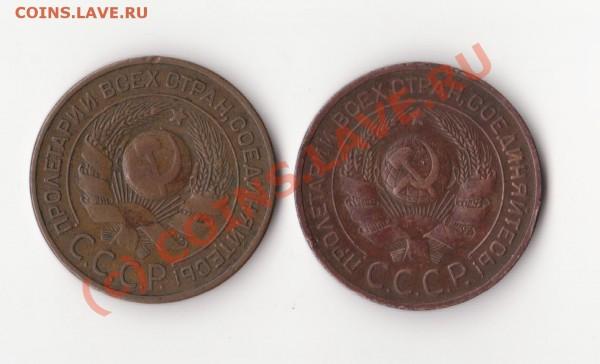 Две копейки 1924г. Г.г. - Изображение 948