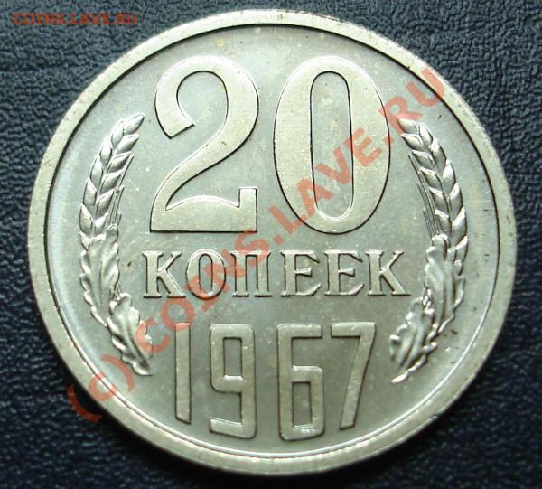 20 копеек 1967 года.Наборная.С рубля. - DSC02458.JPG
