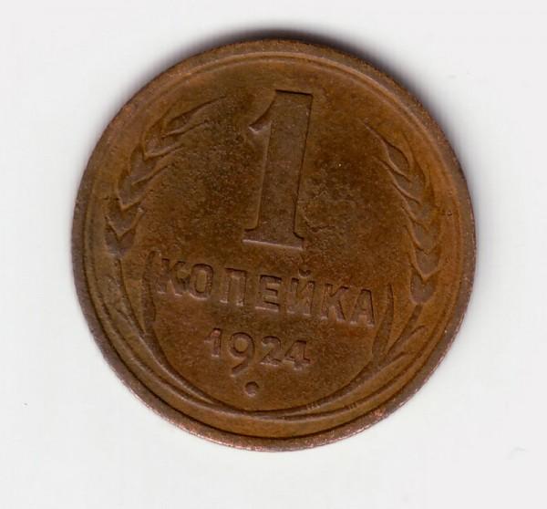 1 коп 1924г - 1-24
