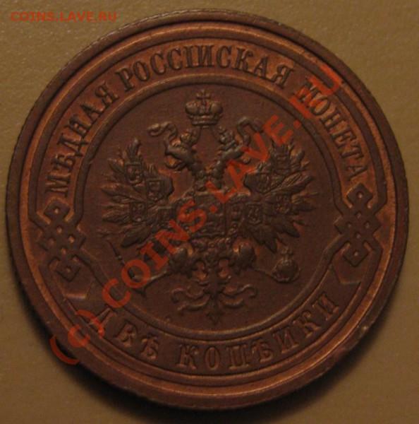 2 копейки 1914 г. UNC? - IMG_3329.JPG