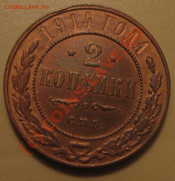 2 копейки 1914 г. UNC? - IMG_3327.JPG
