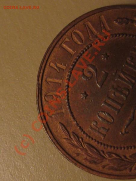 2 копейки 1914 г. UNC? - IMG_3334.JPG