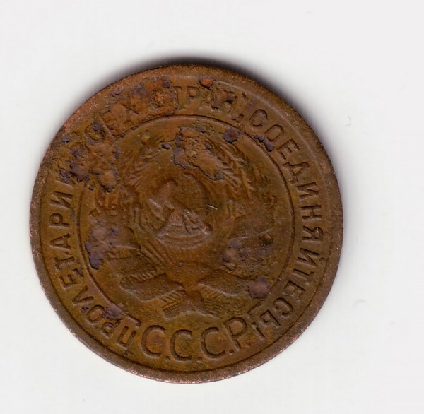 1 коп 1924г - 1-24-1