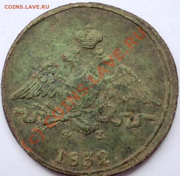 1 копейка 1832г. ф_х - r.1