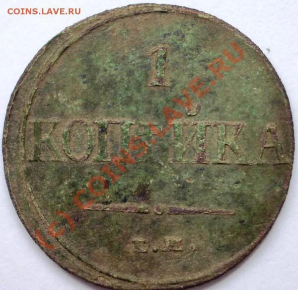 1 копейка 1832г. ф_х - r.1 (1)