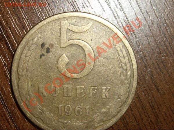 5 копеек 1961 года. Гладкий гурт! - pyatak1_920x690.JPG