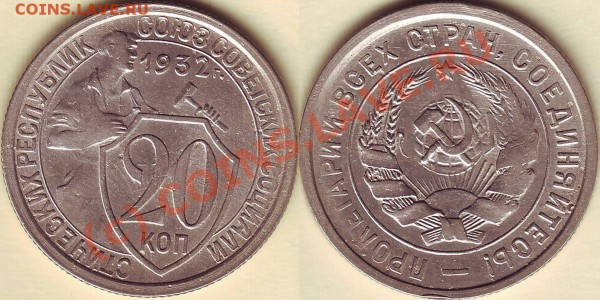 20 копеек 1932 года. Цифры номинала толстые до 11.09.2009 21 - 20.32 Широкий номинал 2
