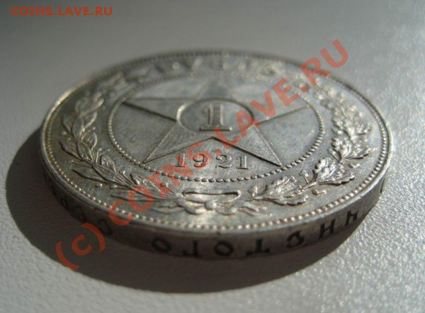 1 рубль 1921г. - 21-1
