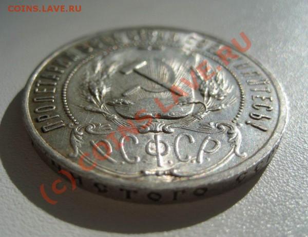 1 рубль 1921г. - 21-2