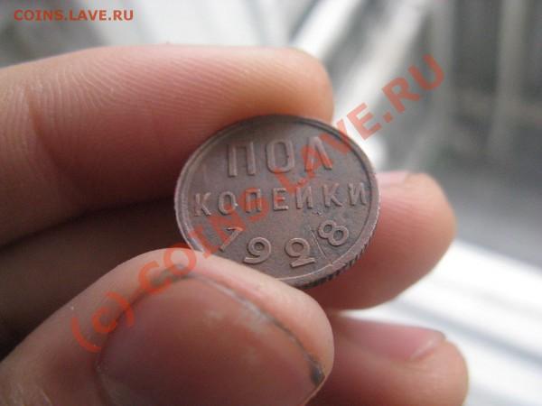 пол копейки 1928 - IMG_5925.JPG
