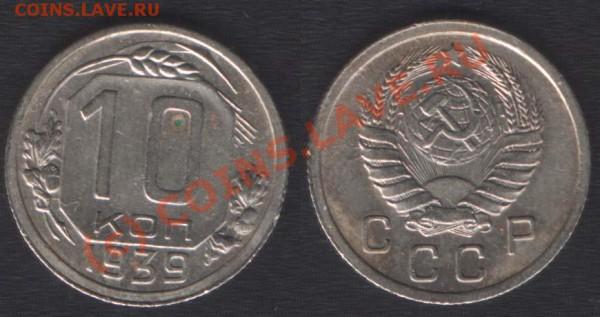 10 КОПЕЕК 1939 - ДО 21.00 - 09.10.09 - 10k39
