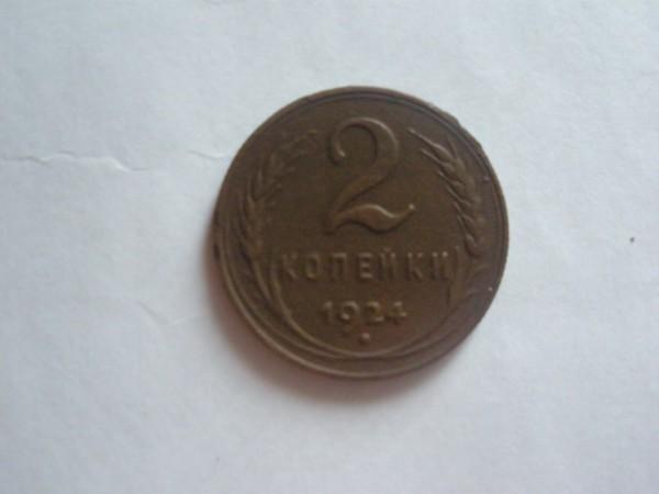 2 копейки 1924 года - P9060202.JPG