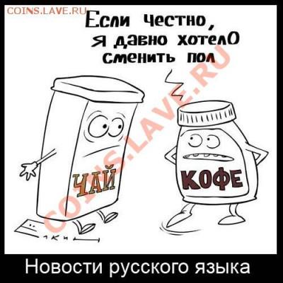 Русский язык, наши ошибки. - 17 - коФФЕ