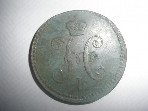 3 копейки 1844 года Е.М. - P8300165.JPG