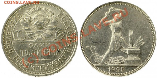50 коп. 1922 пл,24,25. 3 шт. до 09.10 21-00. - Capture_010
