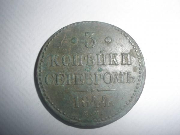 3 копейки 1844 года Е.М. - P8300164.JPG