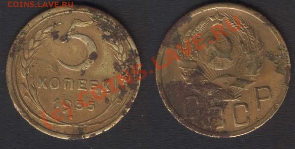 5 КОПЕЕК 1935 НОВЫЙ ТИП - 200 - 09.10.09 - 21.00 - #1026(5-35)