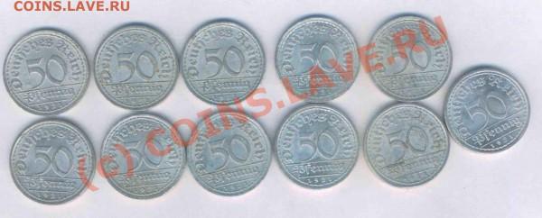 Германия 50 пфен. 1921-22г. норм. сост. до .10.10.09. 22.00 - 34