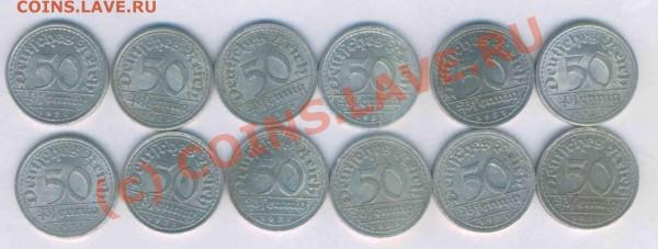 Германия 50 пфен. 1921-22г. норм. сост. до .10.10.09. 22.00 - 32
