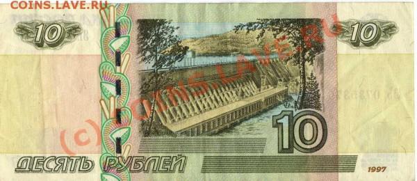 БОНА 10 рублей 2004 радар до 11.10.09 22:00 - img378