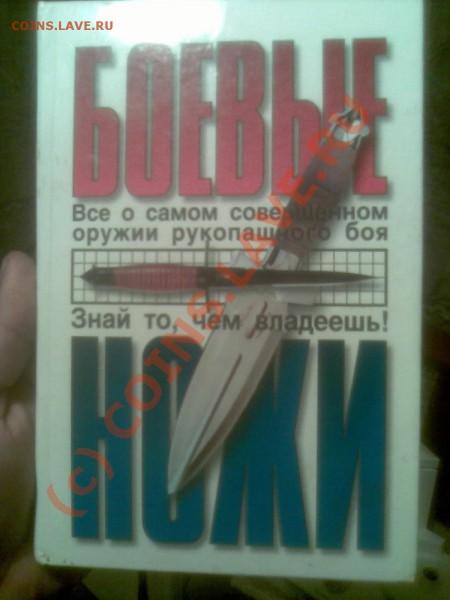 Только для Кузнецка - НОЖИ