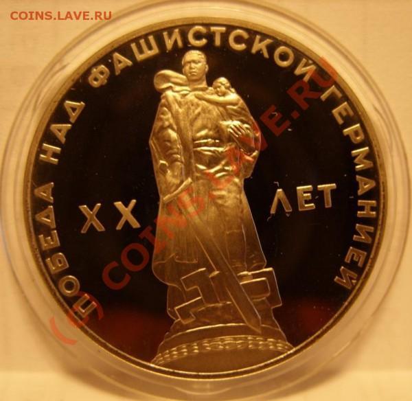 1 рубль 20 лет победы (новодел) - SS853749.JPG
