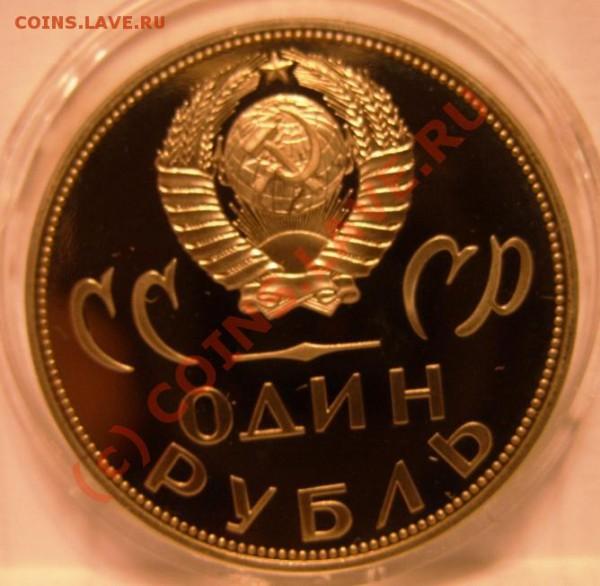 1 рубль 20 лет победы (новодел) - SS853752.JPG