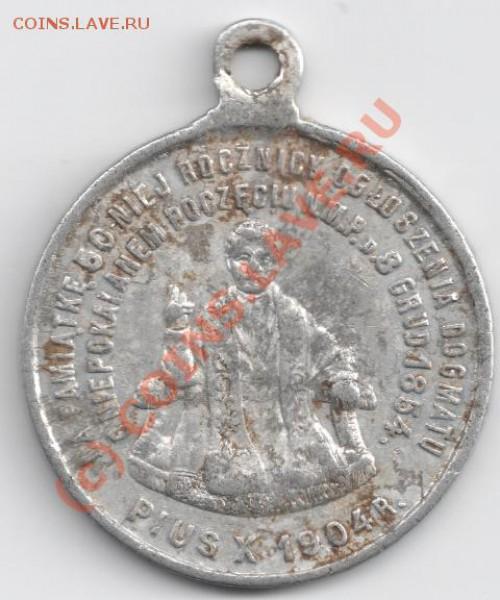 Монеты на жетоны - медалька