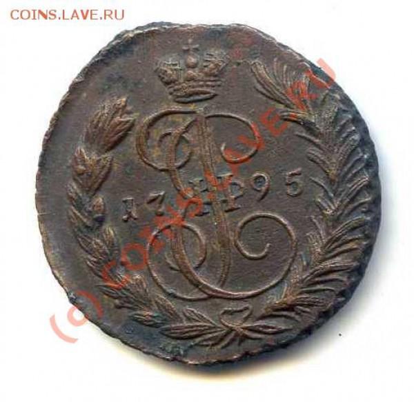 Копейка 1795г. - 1 коп 1795а