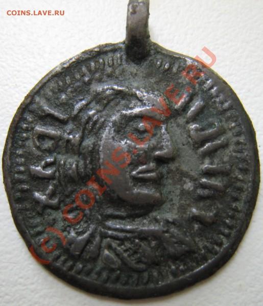 Монета или кулон - IMG_4663(1)