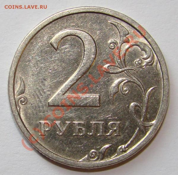 2руб 2003год спмд. до 11.10.09 - 22:00 - 42