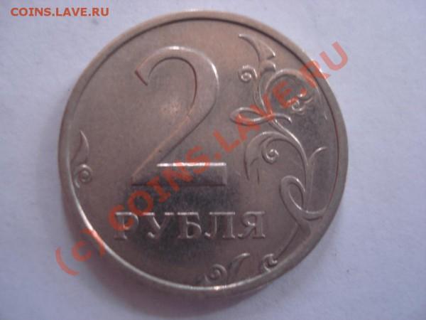 2 рубля 2003   до 22:00 12.10.09 - DSC01117.JPG