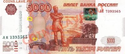 Радары,красивые и редкие номера! - 5000_rubles_2010_front.JPG