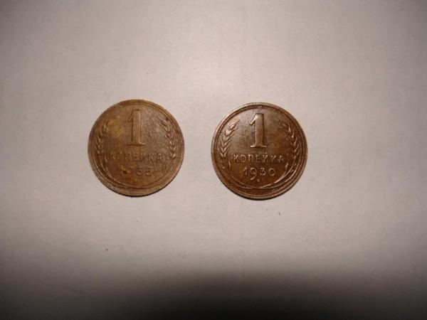 копейки 1930 г.  1935 г. оцените пожалуйства - копейки 1.JPG